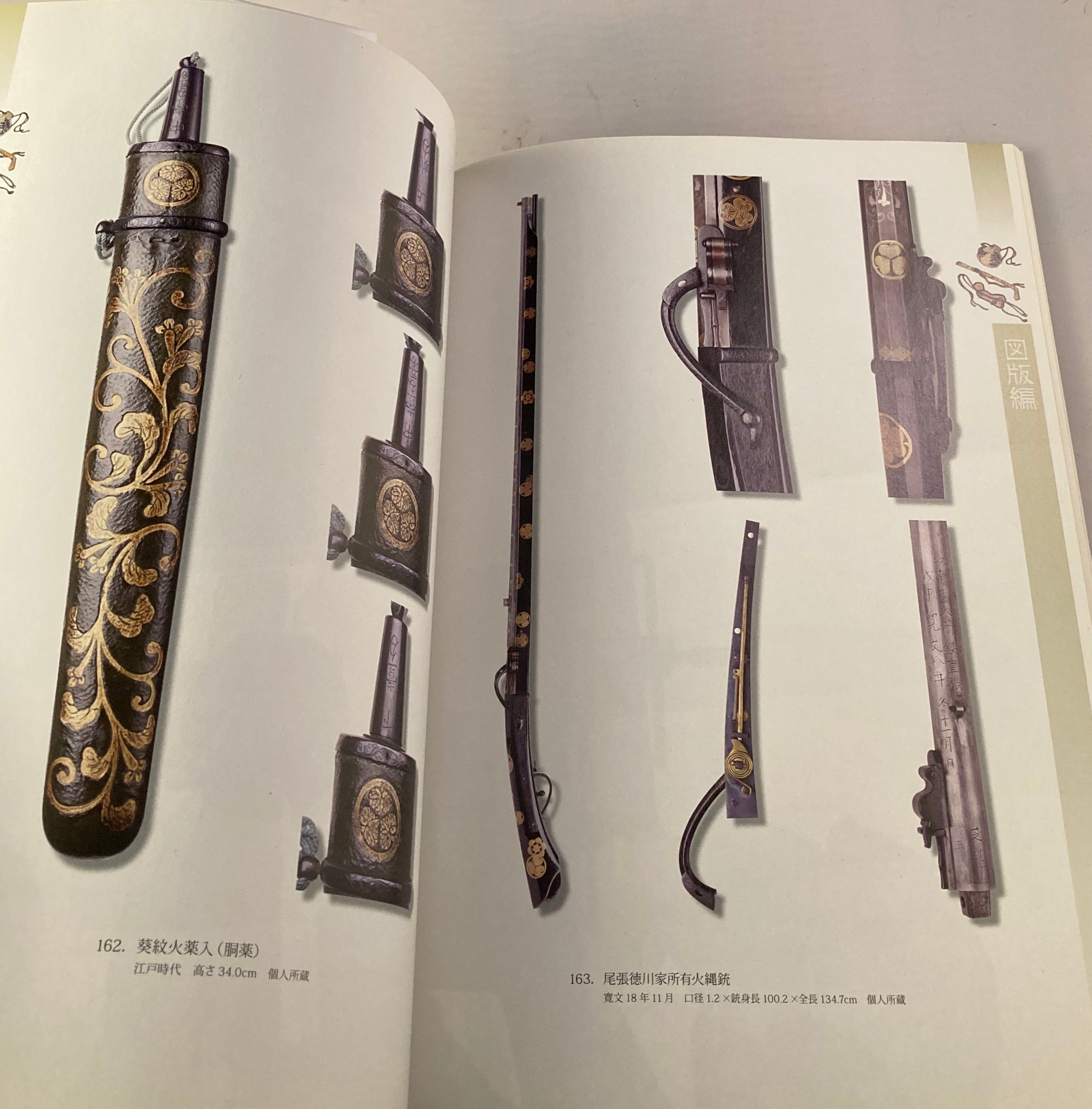 Matchlocks and accessories. - Yamazakura
