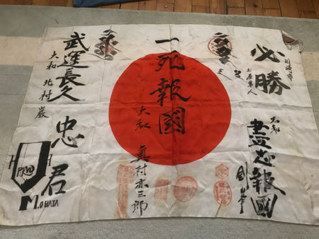 A Good Luck Flag (yosegaki hinomaru) Imperial Japan. - Yamazakura