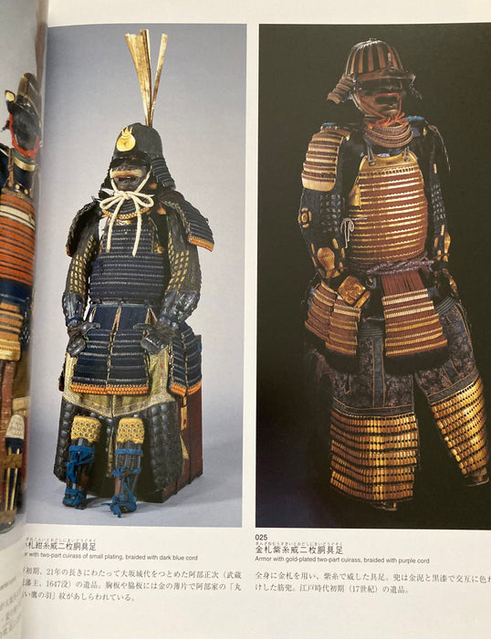 Samurai arms and armour exhibition. - Yamazakura