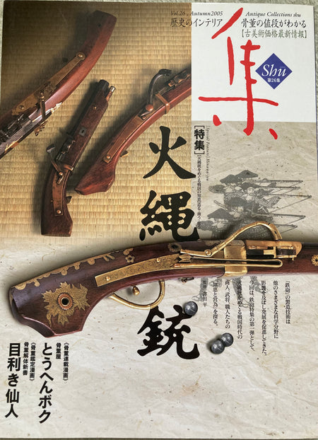 Antiques catalogue SHU. - Yamazakura