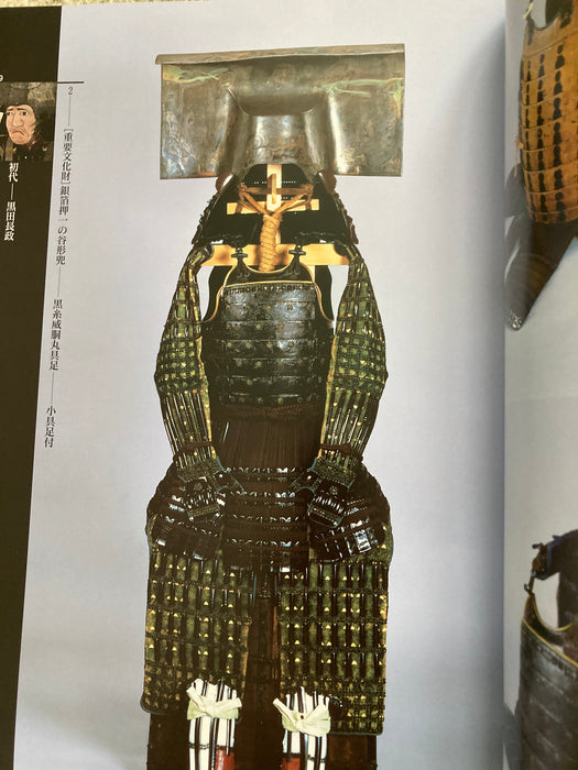 Special exhibition of samurai arms and armour - Yamazakura