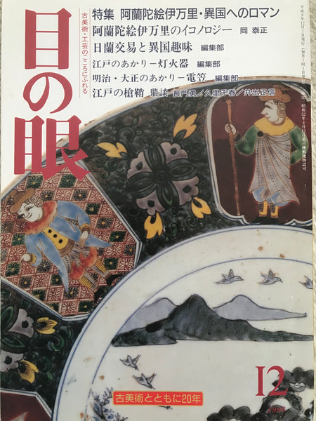 Antiques catalogue - Yamazakura