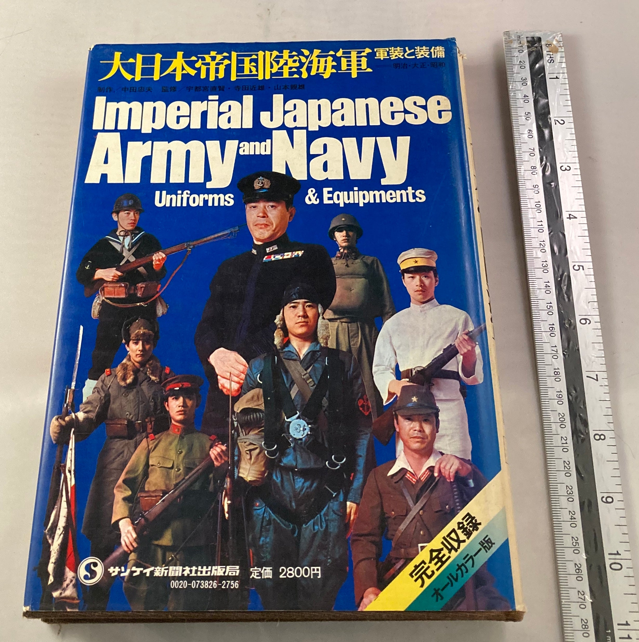 Imperial Japanese Army and Navy uniforms and Equipment. - Yamazakura