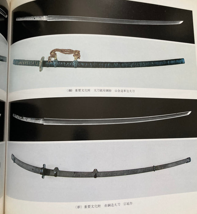 Arms and Armour of the Samurai book . - Yamazakura