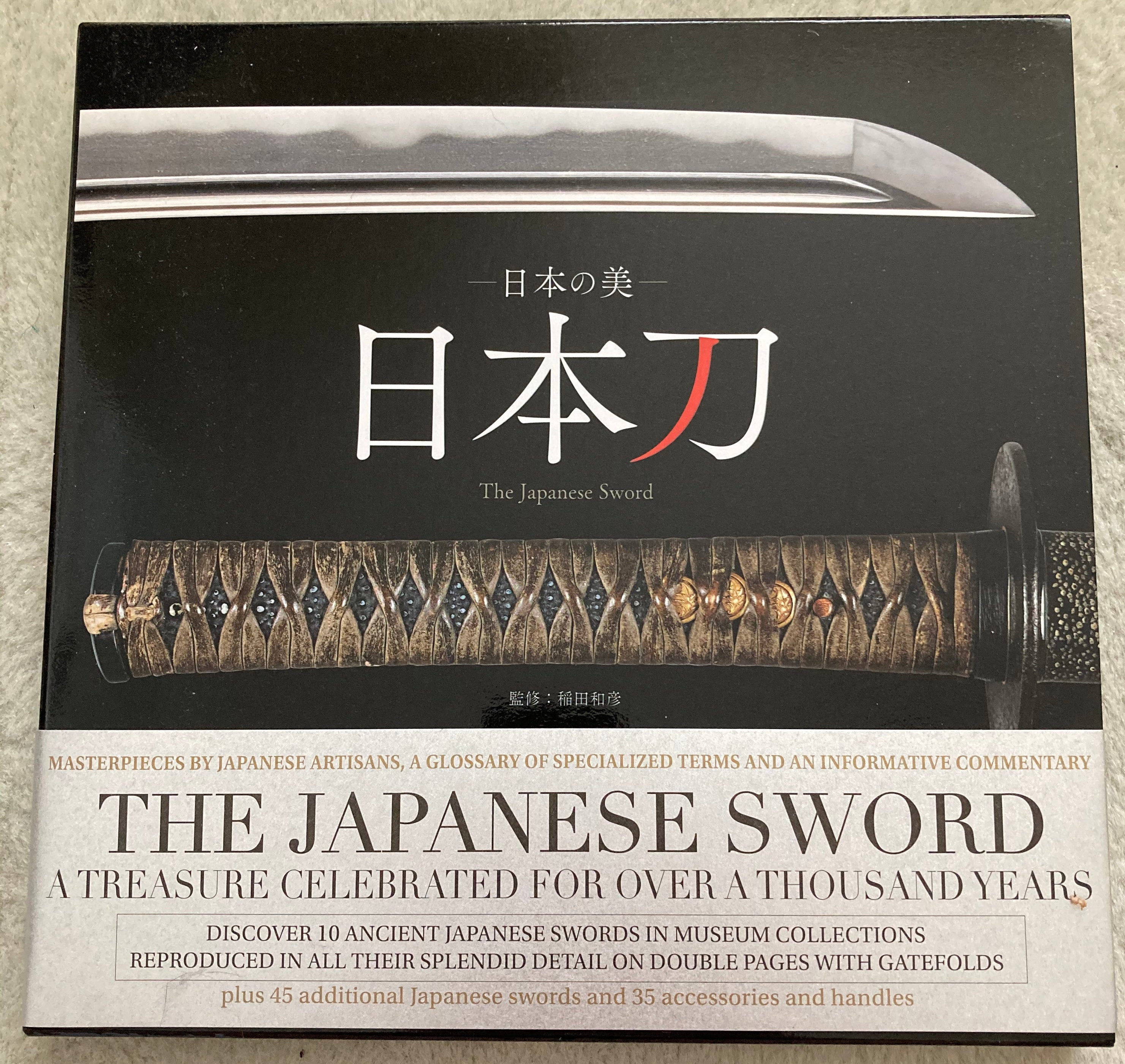 The Japanese Sword , a treasure celebrated for a thousand years - Yamazakura