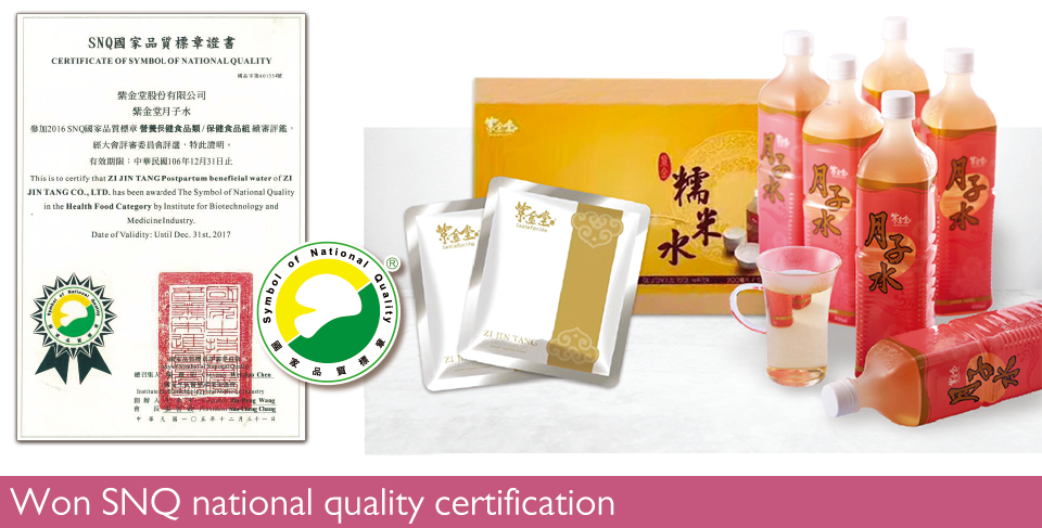 Won SNQ national quality certification