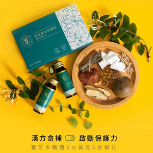 紫金草本防護飲 Herbal Care Drink