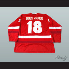 Sergei Vostrikov Russian CCCP Hockey Jersey NEW Any Size or Player - borizcustom - 2