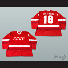 Sergei Vostrikov Russian CCCP Hockey Jersey NEW Any Size or Player - borizcustom - 3