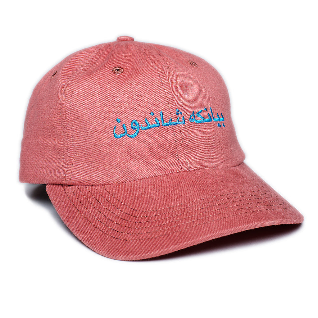 Arabic 6-Panel Polo Hat