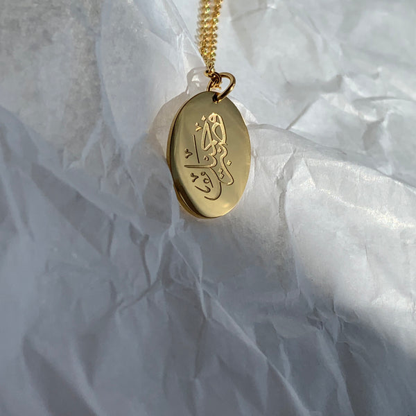 Beautiful Patience Necklace
