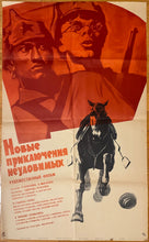 Load image into Gallery viewer, New Adventures of the Elusive Avengers | Vintage Soviet Poster