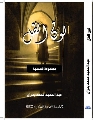 لون-الظل-Book-cover-image