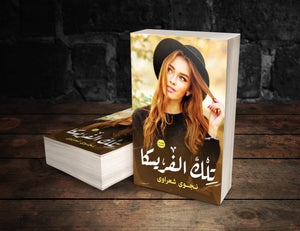تلك-الفريسكا-Book-cover-image