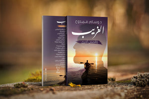 الغريب-Book-cover-image