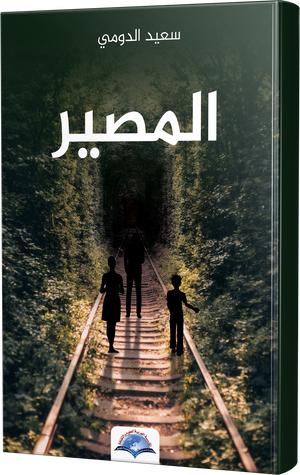 المصير-Book-cover-image