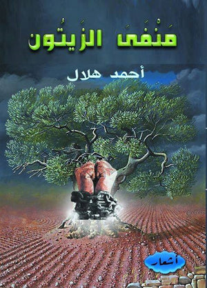 منفى-الزيتون-Book-cover-image