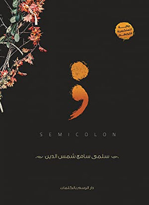 للمنكسرة-قلوبهم-Book-cover-image