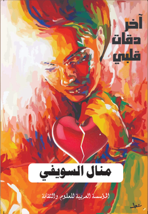 اخر-دقات-قلبي-Book-cover-image