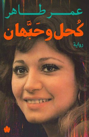 كحل-وحبهان-Book-cover-image