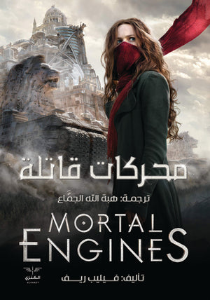 محركات-قاتلة-Book-cover-image