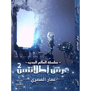 عرش-أطلانتس-Book-cover-image