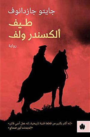 طيف-ألكسندر-ولف-Book-cover-image