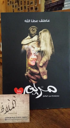 مريم-Book-cover-image