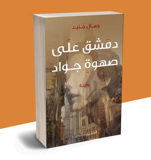 دمشق-على-صهوة-جواد-Book-cover-image