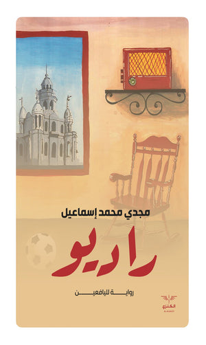 راديو-Book-cover-image