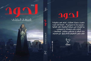 لحود-Book-cover-image
