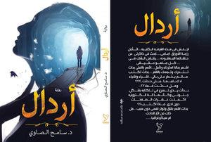 أردال-Book-cover-image