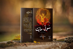 سول-مايت-Book-cover-image