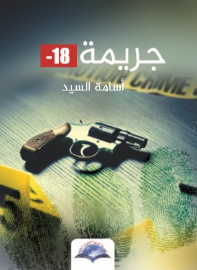 جريمة-18--Book-cover-image