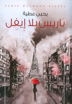 باريس-بلا-ايفل-Book-cover-image