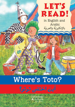 Where's Toto ? أين اختفى توتو (+Audio CD)