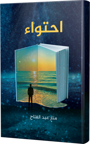 احتواء-Book-cover-image