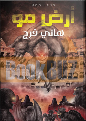 أرض-مو-Book-cover-image
