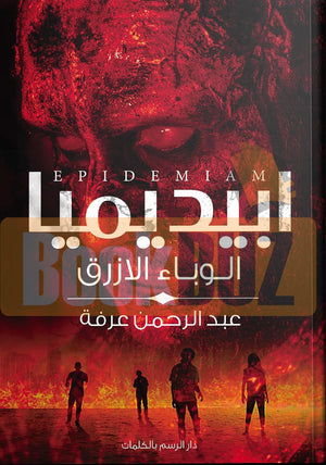 ابيديميا-Book-cover-image
