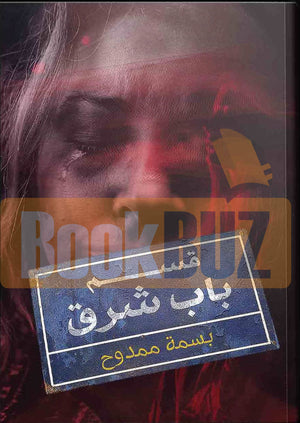 قسم-باب-شرق-Book-cover-image