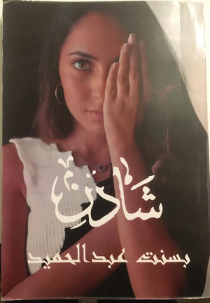 شادن-Book-cover-image
