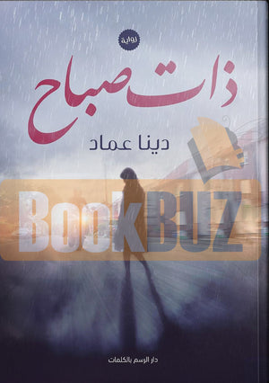 ذات-صباح-Book-cover-image