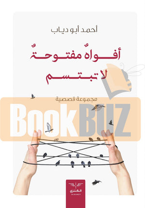 أفواه-مفنوحة-لا-تبتسم-Book-cover-image