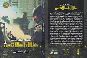 ظلال-أطلانتس-Book-cover-image