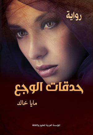 حدقات-الوجع-Book-cover-image