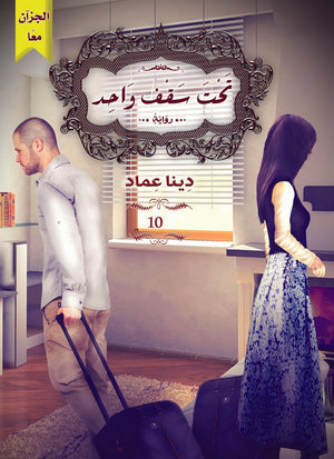 تحت-سقف-واحد-Book-cover-image