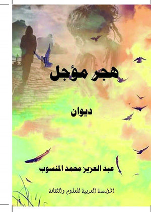 هجر-مؤجل-Book-cover-image