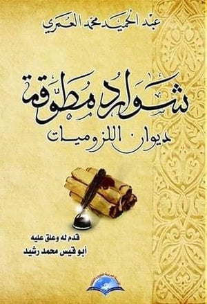 ديوان-اللزوميات-شوارد-مطوقة-Book-cover-image