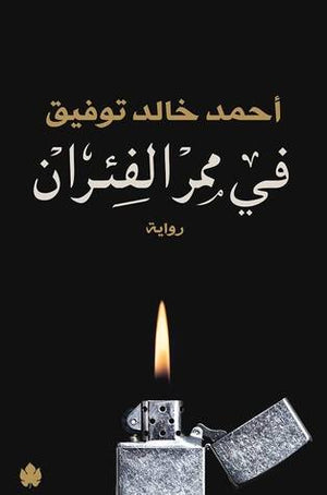 في-ممر-الفئران-Book-cover-image