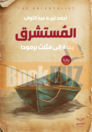 المستشرق-Book-cover-image